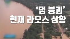 """[자막뉴스] """"3천 명 구조 기다려""""...'댐 붕괴' 현재 라오스 상황"""