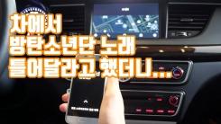 [자막뉴스] 스마트기기 연동 '커넥티드 차' 개발 경쟁 후끈
