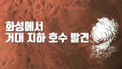 """[자막뉴스] """"화성에서 거대 지하 호수 발견"""""""
