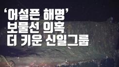 [자막뉴스] '어설픈 해명' 보물선 의혹 더 키운 신일그룹