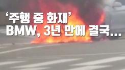 [자막뉴스] '주행 중 화재' BMW, 3년 만에 결국...