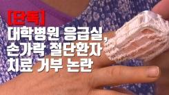 [자막뉴스] 대학병원 응급실, 손가락 절단환자 치료 거부 논란