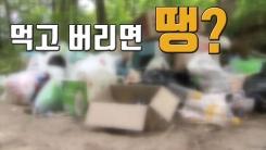 [자막뉴스] 불판에 속옷까지...피서지 계곡 '쓰레기 몸살'