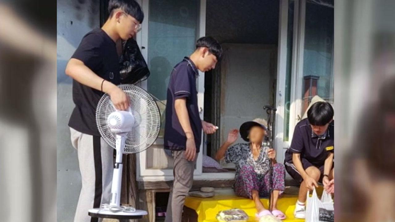 [좋은뉴스] '홀몸 어르신'에 '선풍기' 선물한 고등학생들