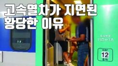 [자막뉴스] 한여름 밤 KTX 무더기 지연...승객 불만 폭주