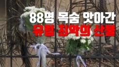 [자막뉴스] 88명 목숨 앗아간 유럽 최악의 산불...첫 장례식 거행
