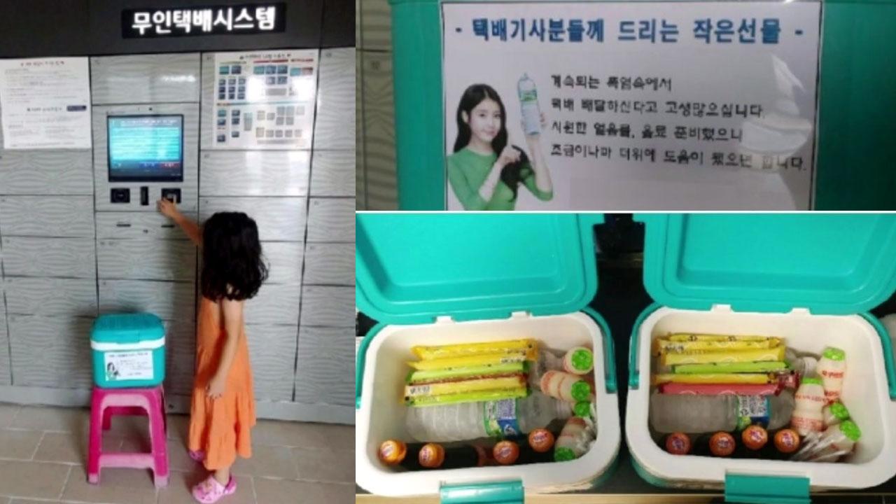 [좋은뉴스] 폭염 속 택배기사 위해 주민들이 준비한 '작은 배려'