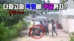 [자막뉴스] '불법체류자 아닌데...' 외국인 유학생 무차별 폭행