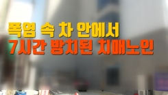 [자막뉴스] 폭염 속 차 안에서 7시간 방치된 치매노인