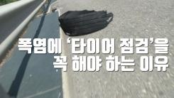 [자막뉴스] 폭염에 '타이어 점검'을 꼭 해야 하는 이유