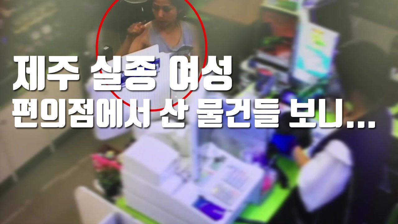 [자막뉴스] 제주 실종 여성, 편의점에서 산 물건들 보니...