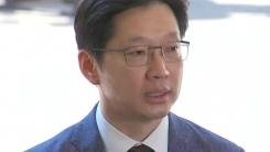 """특검, 김경수 피의자 전환 """"드루킹과 공모"""""""