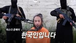 """[인물파일] 시리아 억류 日 언론인 """"나는 한국인""""...왜?"""