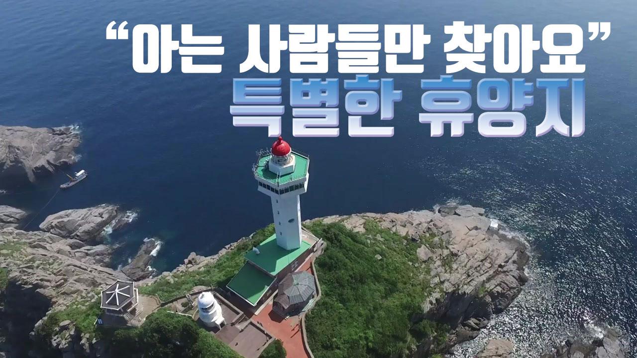 [자막뉴스] 환상적 오션뷰에 숙박비 '무료', 특별한 휴가지