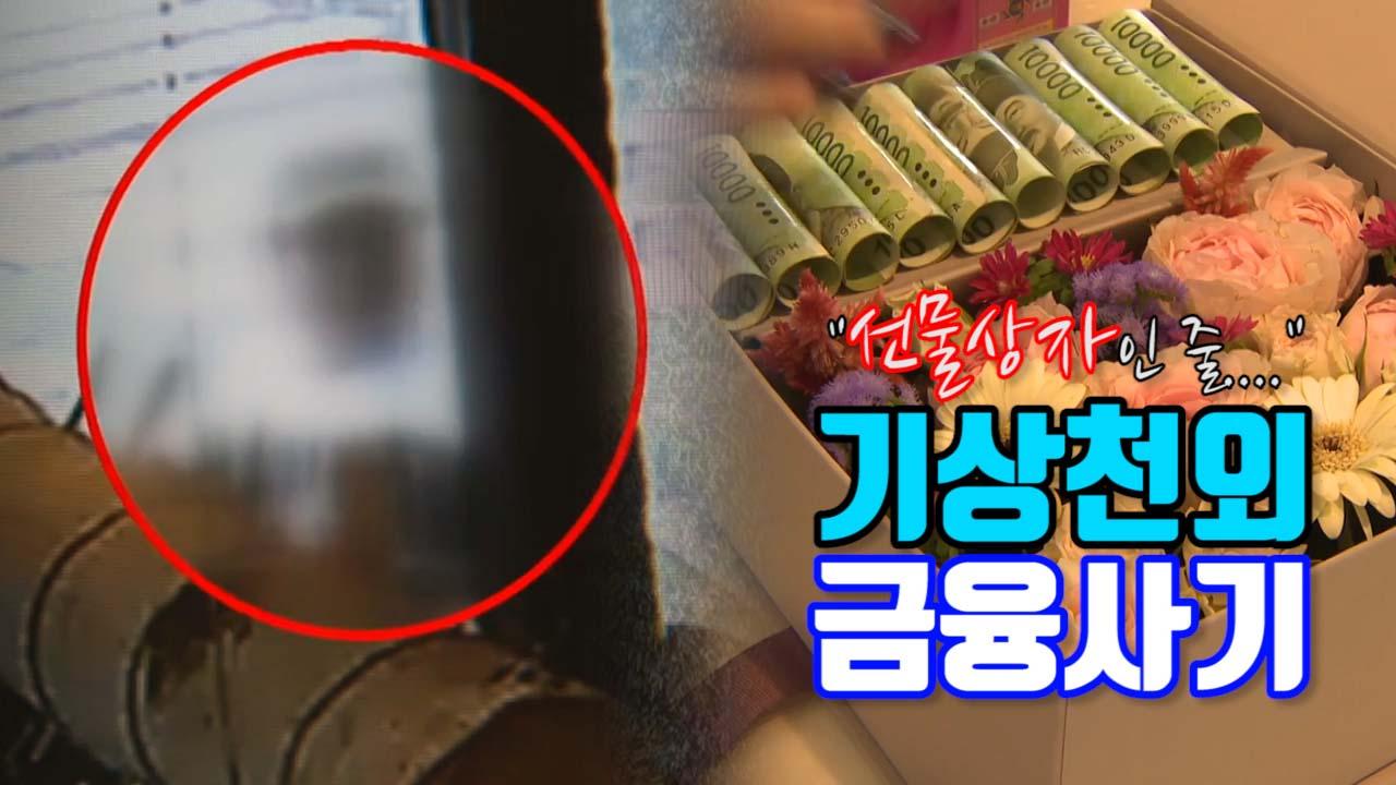 [자막뉴스] 기념일 '용돈 상자'로 금융사기?...애꿎은 꽃가게만 곤혹
