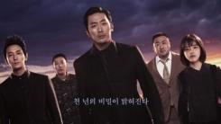 '신과함께2', 개봉 5일째 619만 관객 돌파...神들린 흥행