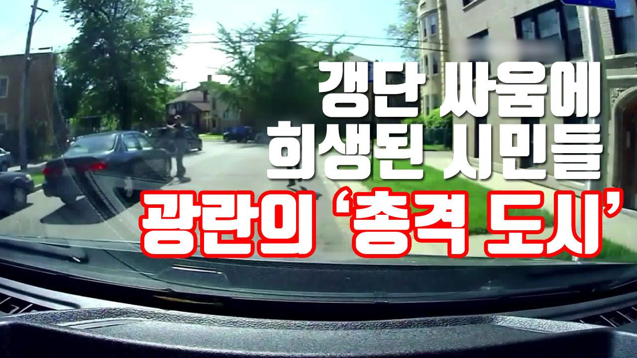 [자막뉴스] 갱단 싸움에 희생된 시민들...광란의 '총격 도시'