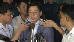 [취재N팩트] 18시간 조사 받은 김경수 경남지사, 들어갈 때도 나올 때도 '자신만만'