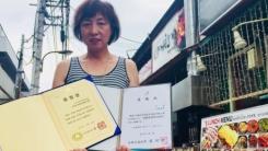 [좋은뉴스] 12년간 174번...일본인 주부의 한국여행