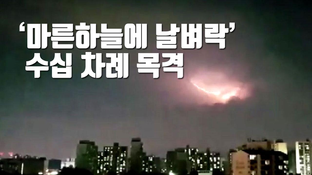 [자막뉴스] 어젯밤 수도권에서 수십 차례 목격된 현상