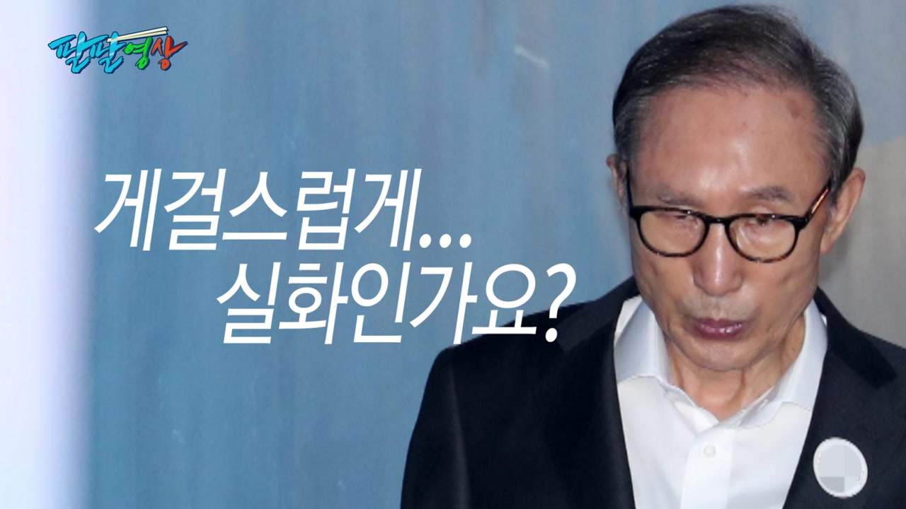 """[팔팔영상] """"MB, 조폭 수준 돈 갈취"""""""