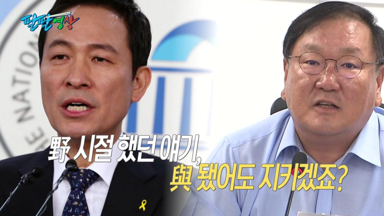 """[팔팔영상] 2년 前 민주당 """"전기요금 인하, 선심 베풀 듯 해서야..."""""""