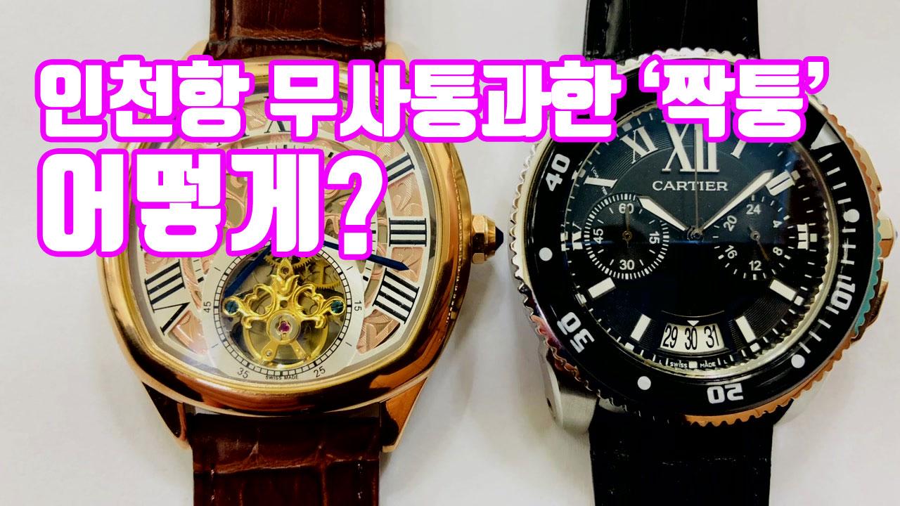 [자막뉴스] 인천항 무사통과한 '짝퉁 시계'...어떻게?