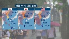 [취재N팩트] 14호 태풍 '야기' 다음 주 북한 상륙...효자 태풍 될까?
