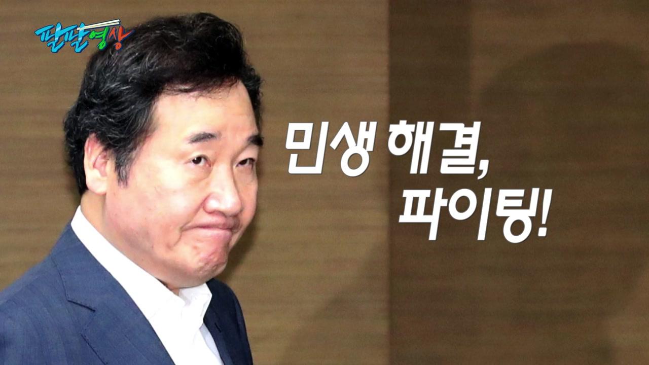 """[팔팔영상] 이낙연 총리 """"아무리 잘해도 국민께 모자라..."""""""