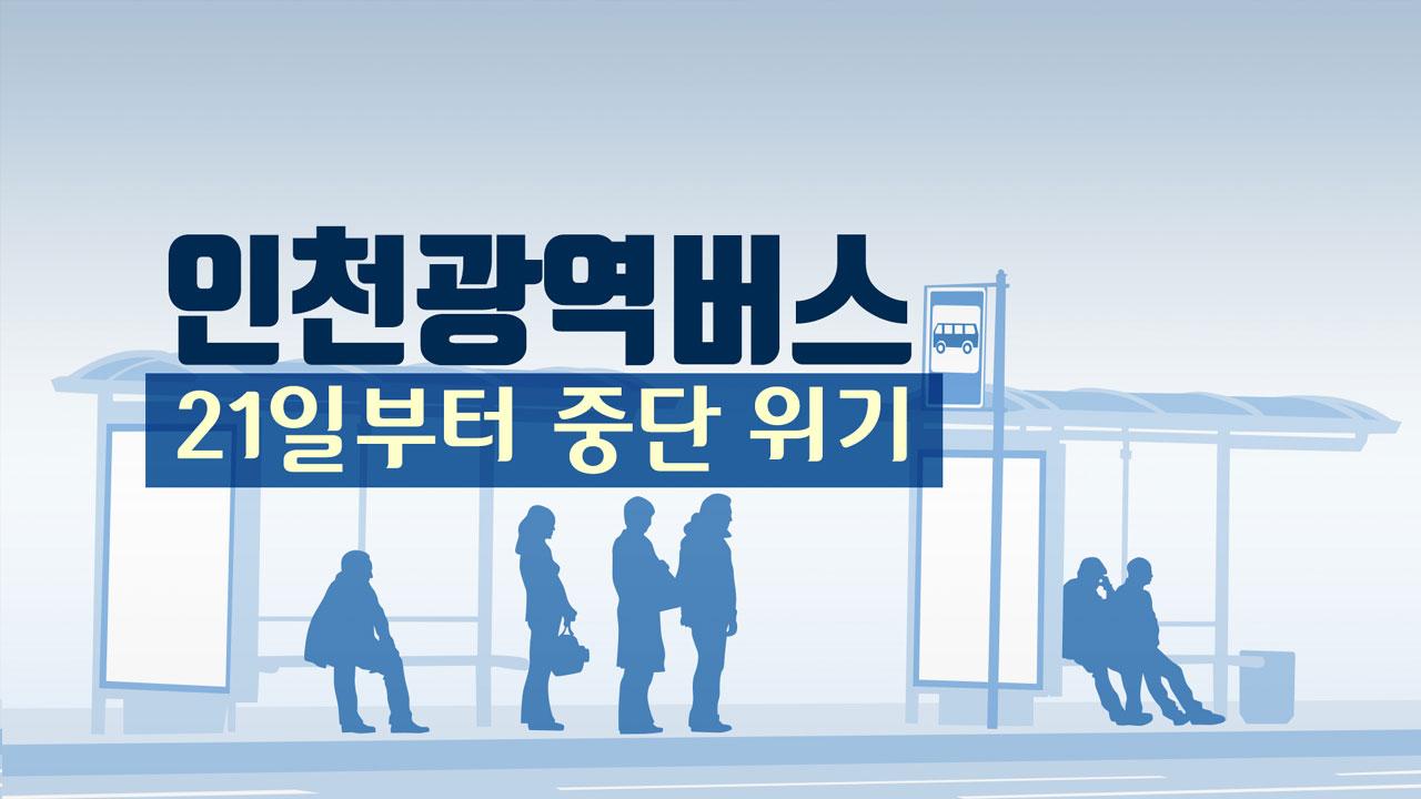 """""""화장실 갈 시간도 없다!"""" 인천광역버스 21일부터 중단 위기"""
