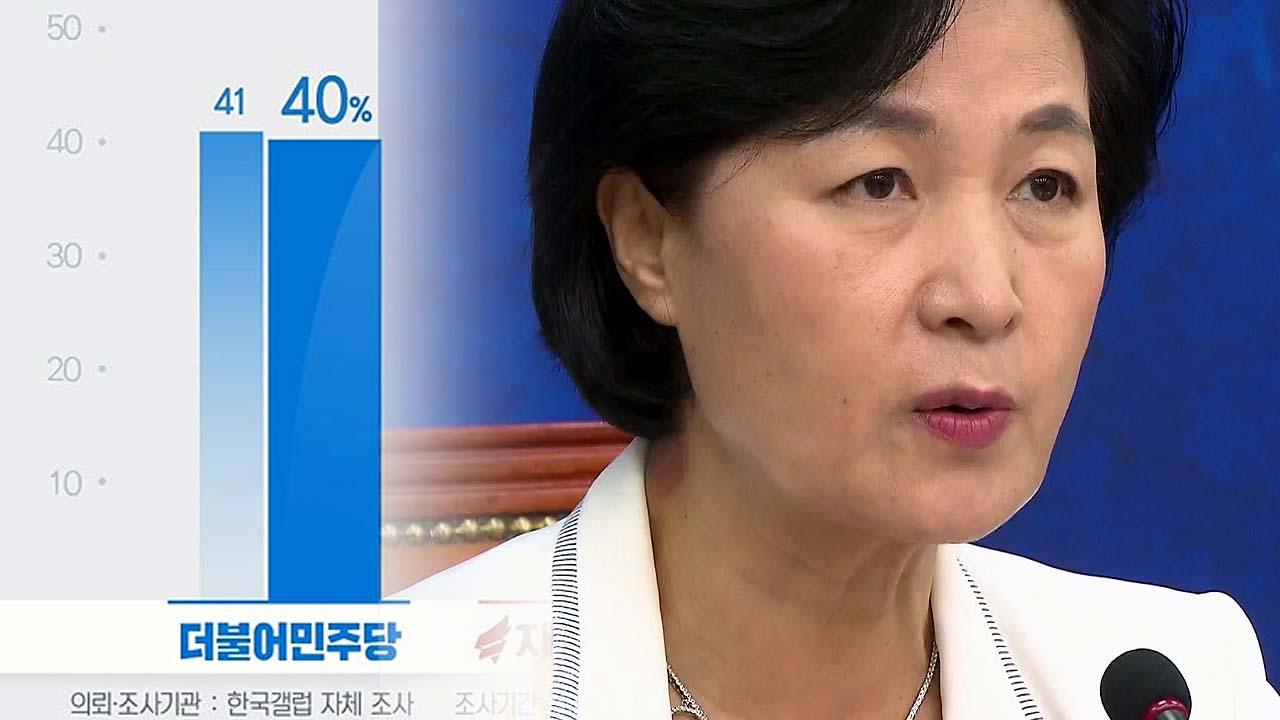 '촛불 혁명' 강령 채택한 민주당...지지율은 최저치