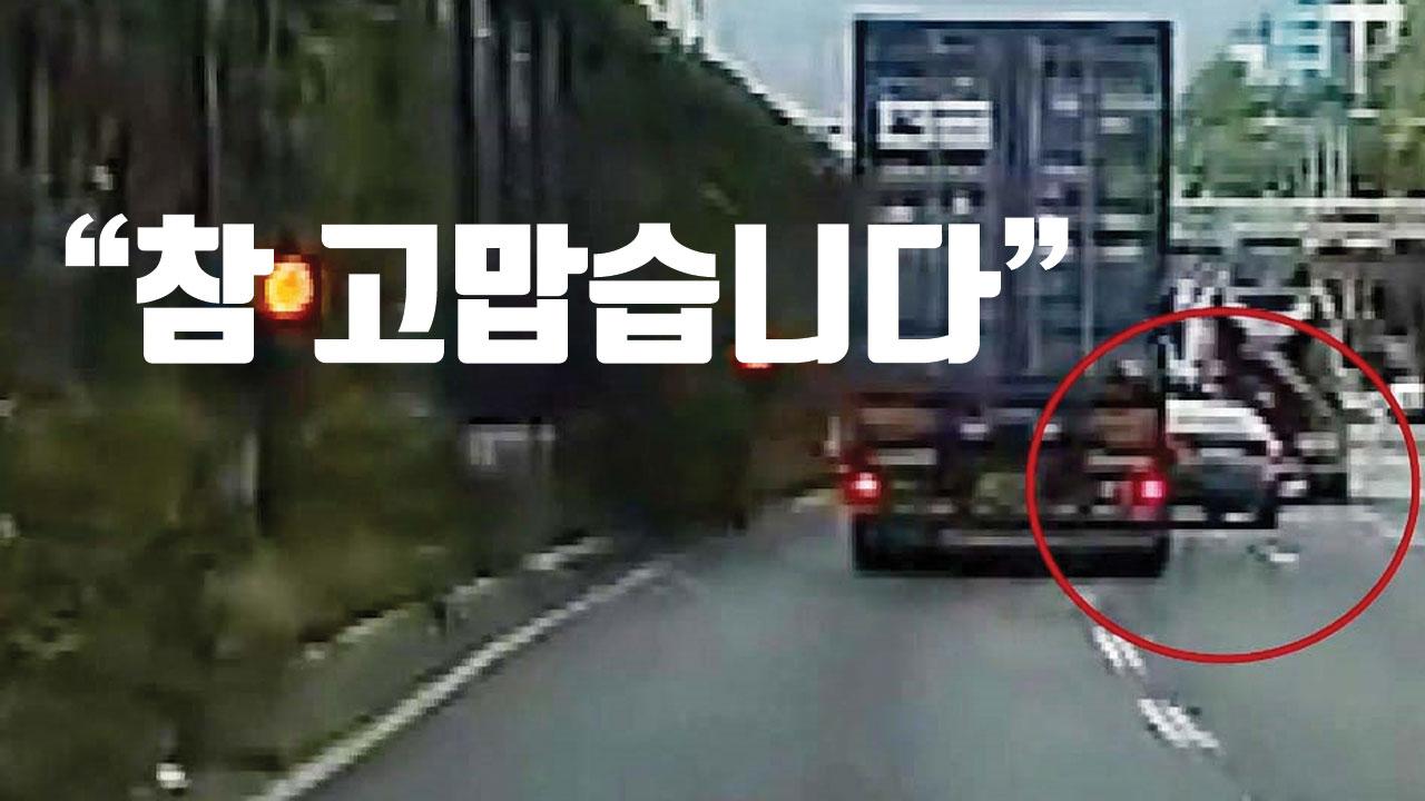 [자막뉴스] 누명 벗겨준 '목격자 블랙박스'가 선행으로 이어진 사연