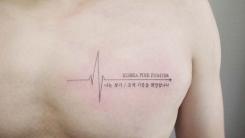 [좋은뉴스] 왼쪽 가슴에 '장기 기증' 새겨넣은 소방관