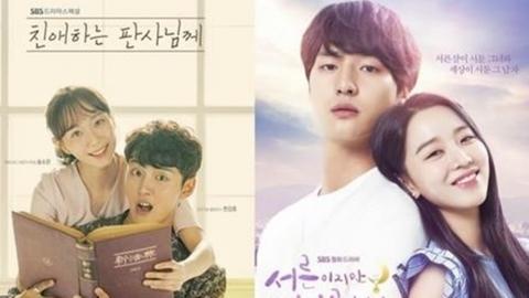 10% '서른이지만'·8% '친판사'…SBS의 상승세