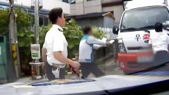 [좋은뉴스] 언덕에서 구르는 차량...온몸으로 막은 경찰