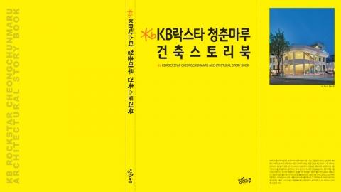 ● 멋진 세상 속 건축디자인북_ KB락스타 청춘마루의 사업 추진 기록을 담은 건축스토리북