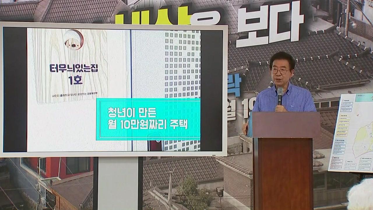 '옥탑방 생활' 마친 박원순, 강북 발전 구상 발표
