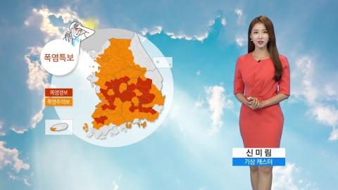 [날씨] 내일도 폭염 기승...이번주 태풍 '솔릭' 진입 예상