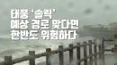 [자막뉴스] 6년 만에 한반도 관통하는 태풍 '솔릭...