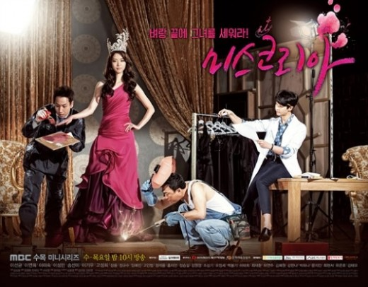 MBC, 컬링 중계 긴급 편성…