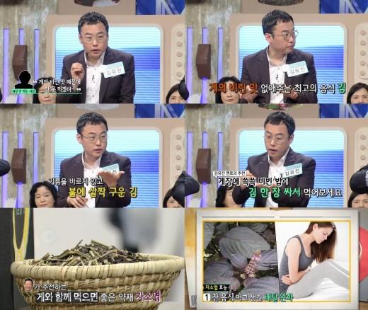 '알토란' 간장게장 비린 맛 잡는 '꿀팁' 공개_이미지