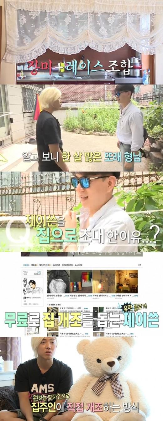 '나혼자산다' 강남, 인테리어 고수 제이쓴과 집 단장 도전_이미지