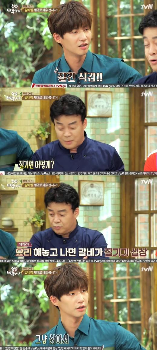 """'집밥 백선생' 백종원, 송재림 집 갈비찜에 """"은근 어머니 디스?""""_이미지"""