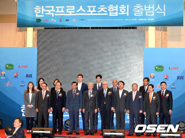한국프로스포츠협회 출범식,'7개 스포츠단체 한자리에'