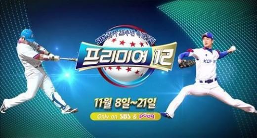 한국, 9회 초 연속안타로 4-3역전 '불붙은 타선'