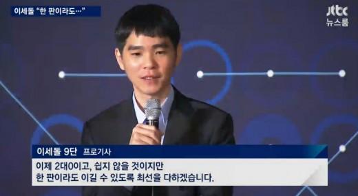 """커제, 이세돌 vs 알파고 2국 경기에 """"처참하고 따분"""" 비난"""