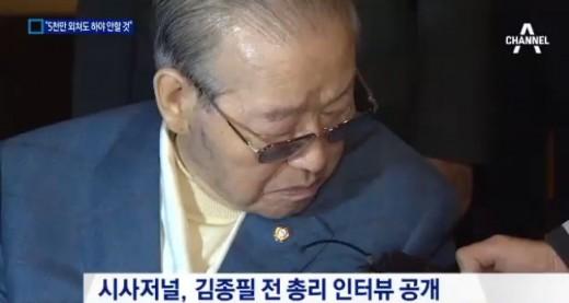 """김종필 인터뷰 일파만파 """"최태민 반 미친사람...박근혜 울고불고""""_이미지"""