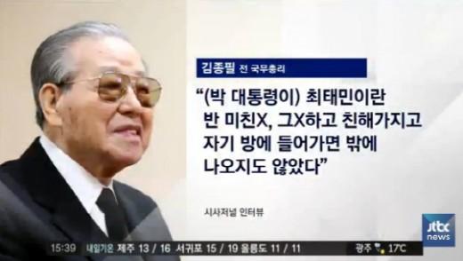 """김종필 """"박근혜 정서적으로 정돈된 사람 아냐""""_이미지"""