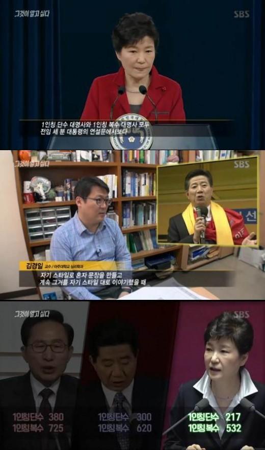 '그것이 알고싶다' 故노무현·이명박·박근혜 연설문 비교 '극과 극'_이미지