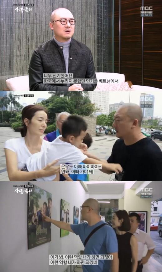 """베트남 이민 염경환 """"'사람이 좋다' 후 국영TV 출연…현지인들 알아봐""""_이미지"""